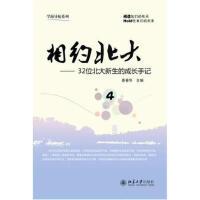 【二手书8成新】相约北大(432位北大新生的成长手记 秦春华 北京大学出版社