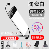 大容量充电宝苹果迷你华为便携vivooppo手机通用20000毫安自带线移动电源小米 提智能速限量版 陶瓷白20000