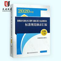 2020勘察设计注册土木工程师(道路工程)执业资格考试标准规范摘录汇编(公路工程)