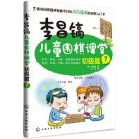 李昌镐儿童围棋课堂――初级篇1(李昌镐儿童围棋教室2(入门篇)――适合儿童阅读的围棋书)