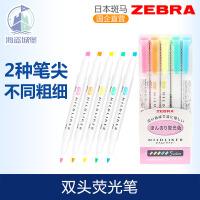 日本斑马ZEBRA Mildliner系列| 双头荧光记号笔(多色可选)
