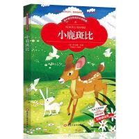 爱不释手的成长必读经典 小鹿斑比 彩图注音版小学生1-3年级无障碍阅读 世界中外经典文学
