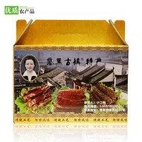 【中国优质农产品馆】云南普洱磨黑古镇特产 农家自制风味腊味礼盒包邮