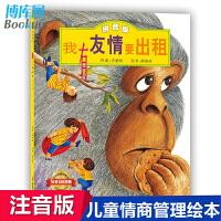 【注音版】我有友情要出租 绘本书籍中国原创儿童情商培养故事书畅销书籍 适合3-4-5-6周岁幼儿园宝宝的经典彩图绘本读