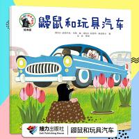 接力:鼹鼠和玩具汽车