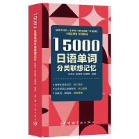 宇航:15000日语单词分类联想记忆