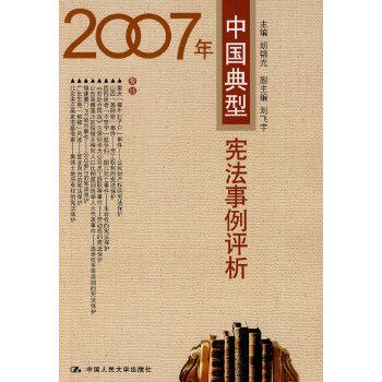 2007年中国典型宪法事例评析