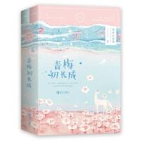 青梅初长成(共2册)