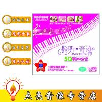 正版胎教古典音乐宝宝的聆听 聆听奇迹 5Q聪明宝宝 4CD+画册