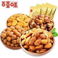【百草味-坚果零食狂欢包780g】巴旦木 兰花豆 多味花生 蟹黄蚕豆组 合4袋装