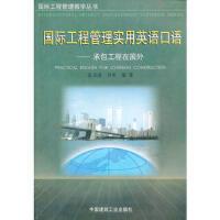 【正版二手书9成新左右】国际工程管理实用英语口语承工程在国外 张水波,刘英著 中国建筑工业出版社