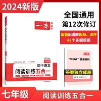 2022一本七年级初中语文现代文阅读技能训练文言文古代诗歌记叙说明文五合一 7年级上册下册初一课外名著阅读理解专项训练题