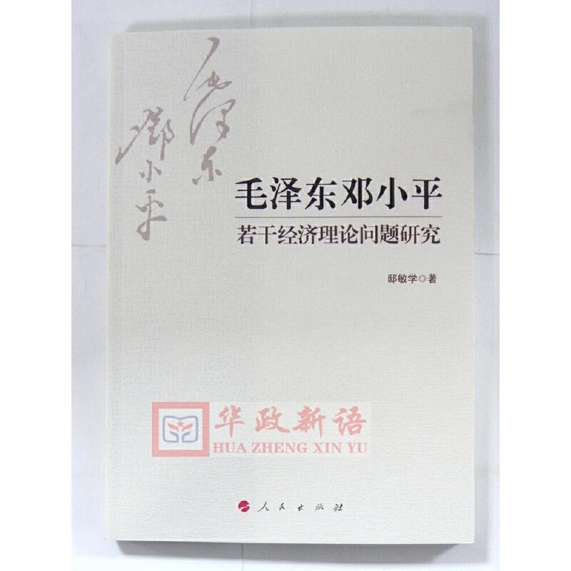 正版 *邓小平若干经济理论问题研究 人民出版社 *思想 邓小平理论 经济思想研究书籍
