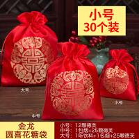 结婚庆用品红色喜糖袋子创意织锦喜袋婚礼喜糖盒手提礼品袋糖果袋 金龙圆喜花糖袋30个装