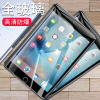 ipad2017款钢化膜ipad7平板电脑保护贴膜ipad七代高清抗蓝光2017款屏幕前 ipad2017【高清平板钢