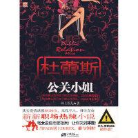 [二手旧书9成新]杜蕾斯公关,画上眉儿,中国画报出版社, 9787802205529