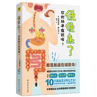 便便来了 你的肠子在说啥?阿德里安舒尔特著 10日健肠计划告诉你吃什么怎么吃排什么生活健康养生修复受