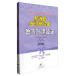 新课标名师赏读库(初中版):鲁滨孙漂流记