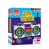 KLUTZ手工益智玩具书 组装收音机 一本创意指导书+超全材料包 8岁以上 手工书 9787554141755