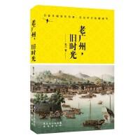 老广州,旧时光(回首羊城百年沧桑,见证岁月珍藏细节)