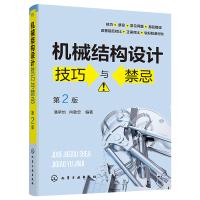 正版 机械结构设计技巧与禁忌 第2版第二版 机械设备结构设计教程盘类构件滑动摩擦导轨滑动轴承螺纹连接结构设计方法技巧教程