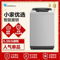 小天鹅TB55V20 5.5公斤全自动波轮洗脱一体洗衣机 8大程序 不锈钢内桶 非变频 灰色