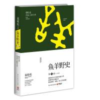 鱼羊野史・第3卷 高晓松说历史上的今天《晓松说》未公开的细节秘史完整收录 一个自由主义知识