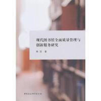 【正版二手书9成新左右】现代图书馆全面质量管理与创新服务研究 韩洁 中国社会科学出版社
