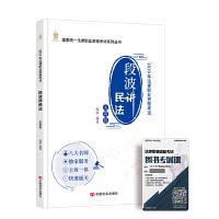 司法考试2019 段波讲民法 主观版 2019年法律职业资格考试系列丛书