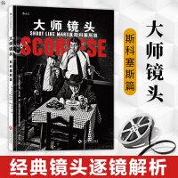 后浪:大师镜头 斯科塞斯篇 电影语言的语法广告短视频拉片参考艺术书籍