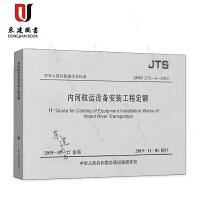 内河航运设备安装工程定额(JTST 275-3-2019)