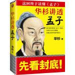 华杉讲透《孟子》(无需半点古文基础,直抵2500年儒学源头!)