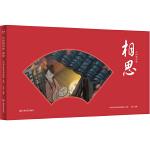 中国唱诗班:相思(都怪王维,一见红豆,就起相思,精美传统文化绘本,由上亿人点赞的同名中国风动画改编)