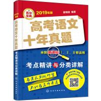 高考语文十年真题:考点精讲与分类详解(2019年版)
