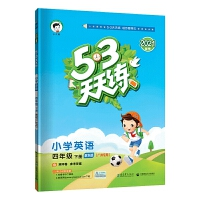 53天天练广州专用小学英语四年级下册教科版2021春季(含测评卷及参考答案)