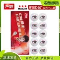 正品红双喜3星三星级一二星乒乓球新材料赛顶40+兵乓球比赛训练球