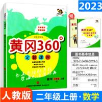2018秋 黄冈360定制课时 二年级 2年级数学 上册人教版