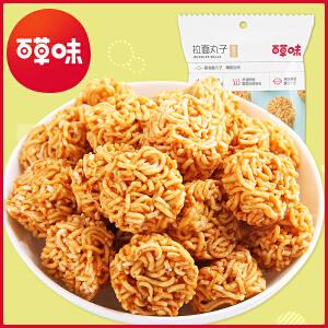 新品【百草味-拉面丸子50gx2袋】好吃的香辣味零食小吃点心干脆面