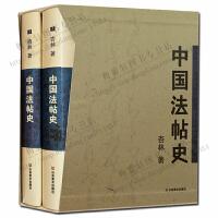 中国法帖史 精装上下册 书法基础理论正版书籍