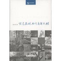 宋元泉州与印度洋文明(丝瓷之路博览)