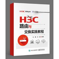 正版 H3C路由与交换实践教程 朱麟华为H3CNE认证考试知识点教程教材考试辅导用书华三路由器内部结构工作原理路由协议