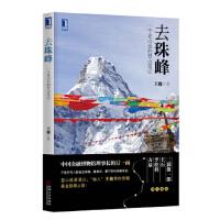 【二手书8成新】去珠峰:一个老山友的登山笔记 王巍 9787111444060
