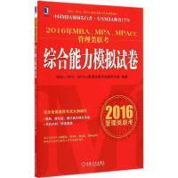 MBA、MPA、MPAcc管理类联考综合能力模拟试卷 MBA、MPA、MPAcc管理类联考命题研究组 编著