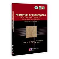 亚太地区橡胶木加工技术的推广(英文版)