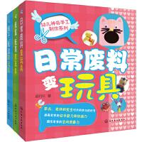 幼儿手工制作系列(套装共3册)
