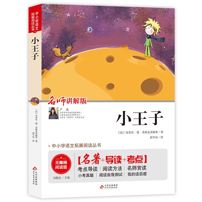 小王子 无障碍阅读+中考真题 统编语文教材指定阅读丛书