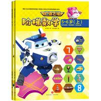 超级飞侠阶梯数学(5-6岁版)全2册