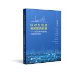 以对外投资促进国内发展――2020年中国国际直接投资报告