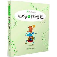 月亮河的漂流屋:回家的路很近 王一梅 9787556212477 湖南少年儿童出版社