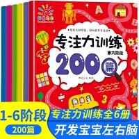 学前专注力训练全6册 幼儿童思维专注力训练200篇 记忆注意力观察力潜能开发宝宝左右脑早教启蒙 益智游戏找不同图书籍2-3-4-5-6岁